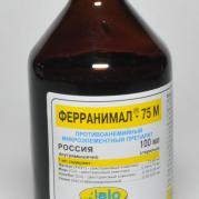 Ферранимал-75М.jpg