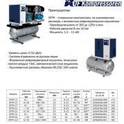 Характеристики безмасляных компрессоров серии OFTR