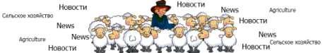 Новости для фермера, владельца ЛПХ