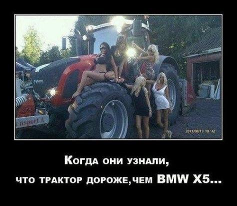 Когда девки узнают, что ваш трактор дороже BMW X5