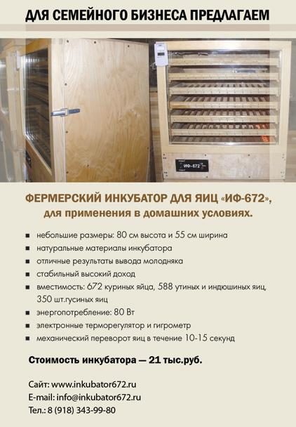 inkubator.jpg