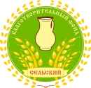 Аватар пользователя БФ СЕЛЬСКИЙ