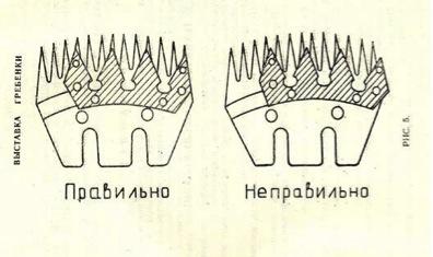 Схема выставки ножа относительно гребенки 2
