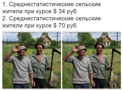 Курс бакса и сельские жители в России