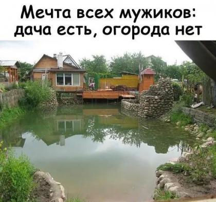Мечта всех мужиков — дача есть, огорода нет.
