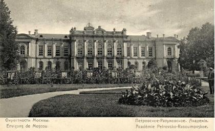 Академия имени К. А. Тимирязева — старейший сельскохозяйственный вуз