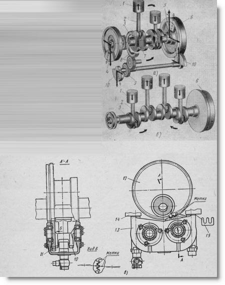 схемы уравновешивания тракторных двигателей и детали уравновешивающего механизма