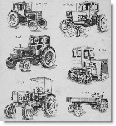 универсально-пропашные и специализированные тракторы