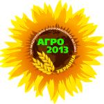 XXV Международная агропромышленная выставка «Агро - 2013»