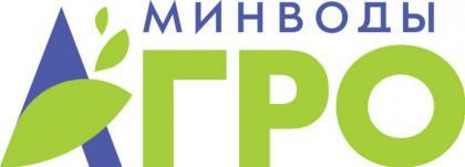 «МинводыАГРО» — международная агропромышленная выставка