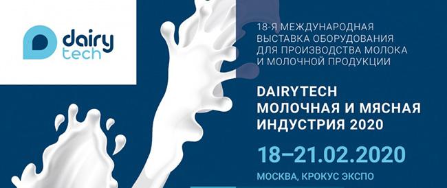 Выставка «Молочная и мясная индустрия 2020».