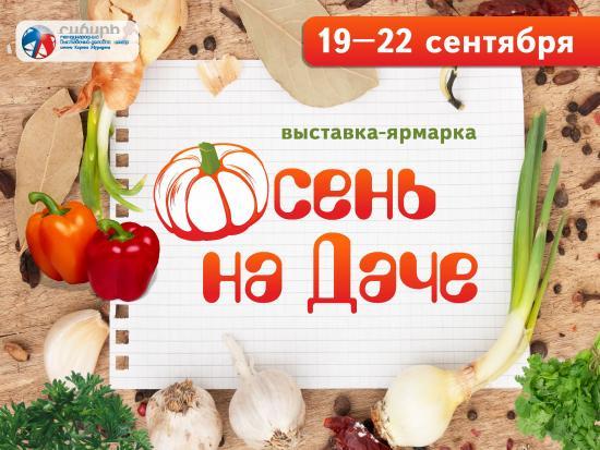 "Выставка-ярмарка ""Осень на даче"""