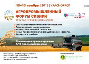 Агропромышленный форум Сибири – лидер среди проектов АПК за Уралом
