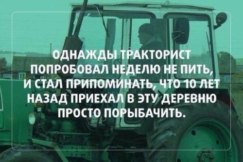 Однажды тракторист попробовал неделю не пить.