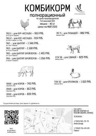 Комбикорма для с/х животных продаём.