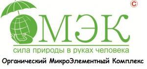 Органический МикроЭлементный Комплекс (ОМЭК)