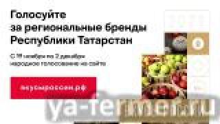 МСХ РФ решил увеличить количество финалистов конкурса «Вкусы России»