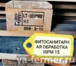 Фумигация зерна, древесины и домов, обработка от короеда газом