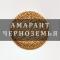 Амарант Черноземья