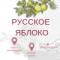Краевой форум и выставка технологий Русское Яблоко