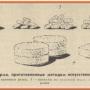 Корма для сельскохозяйственных животных