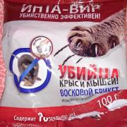 Инта-Вир - эффективное средство от грызунов