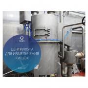 25_centrifuga_dlya_izmelcheniya_i_promyvki_kishok_lf-g_foto.jpg