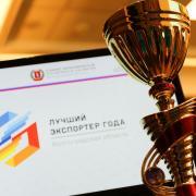 """Награда за победу в конкурсе """"Лучший экспортёр года"""""""