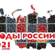 Приглашаем на стенд ТМ «Агротекс» и на конференцию «Ягоды России 2021»
