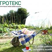 agroteks_ukryvnoy_material._vybor_professionalov.png