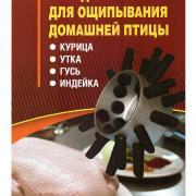 Насадка перосъёмная для ощипывания домашней птицы Duckmaster машинка на дрель и бильные пальцы