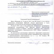 Фермы Выгоничского района ТРИО нарушения