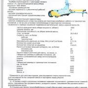 """Кормоуборочный прицепной роторный комбайн КПРК """"Волга-2"""" фото"""