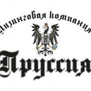 Лизинговая компания «Пруссия»
