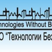 ООО «Технологии Без Границ»
