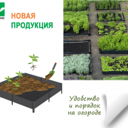 Модульная грядка «Агротекс» – создана для удобства на огороде