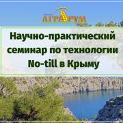 28 и 29 марта 2019 года в Крыму состоится семинар по технологии No-till