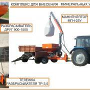 razbrasyvatel_udobreniy_pricepnoy_na_telezhke_tr-35_s_manipulyatorom_mgn-25u.jpg
