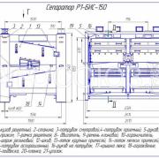 separator-r1-bis-150_992x732.png