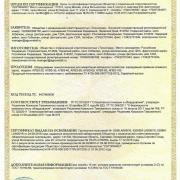 Сертификат Аэрируемые Приемники Влажного Зерна АПВЗ