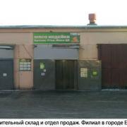 Склад в Екатеринбурге