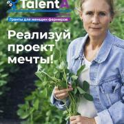 talenta_1080_1920.jpeg