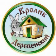 ООО «Кролик Деревенский» - это кролиководческая ферма в Исетском районе Тюменской области.