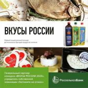vkusy_rossii-int.jpg
