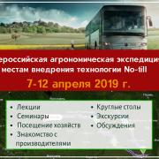 vserossiyskaya_agronomicheskaya_ekspediciya_po_mestam_vnedreniya_tehnologii_no-till.png
