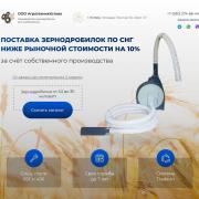 ООО АгротехникКстово — производство зернодробилок молотковых пневматических серии ДМП