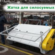 Комбайн прицепной фуражный КПФ-2,4
