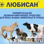"""Дезинфицирующее средство """"ЛЮБИСАН-ЭКО"""""""