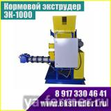 Экструдер для кормов ЭК-1000
