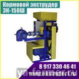 Экструдер для кормов ЭК-150Ш